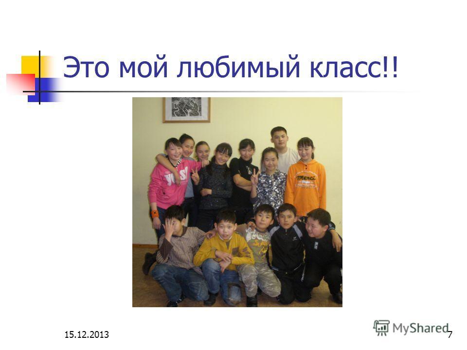 Это мой любимый класс!! 15.12.20137