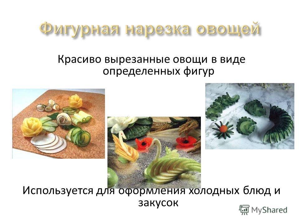 Красиво вырезанные овощи в виде определенных фигур Используется для оформления холодных блюд и закусок