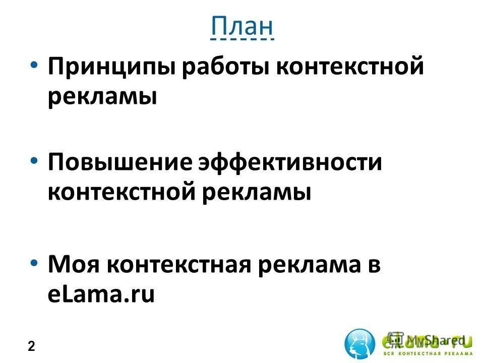 План Принципы работы контекстной рекламы Повышение эффективности контекстной рекламы Моя контекстная реклама в eLama.ru 2