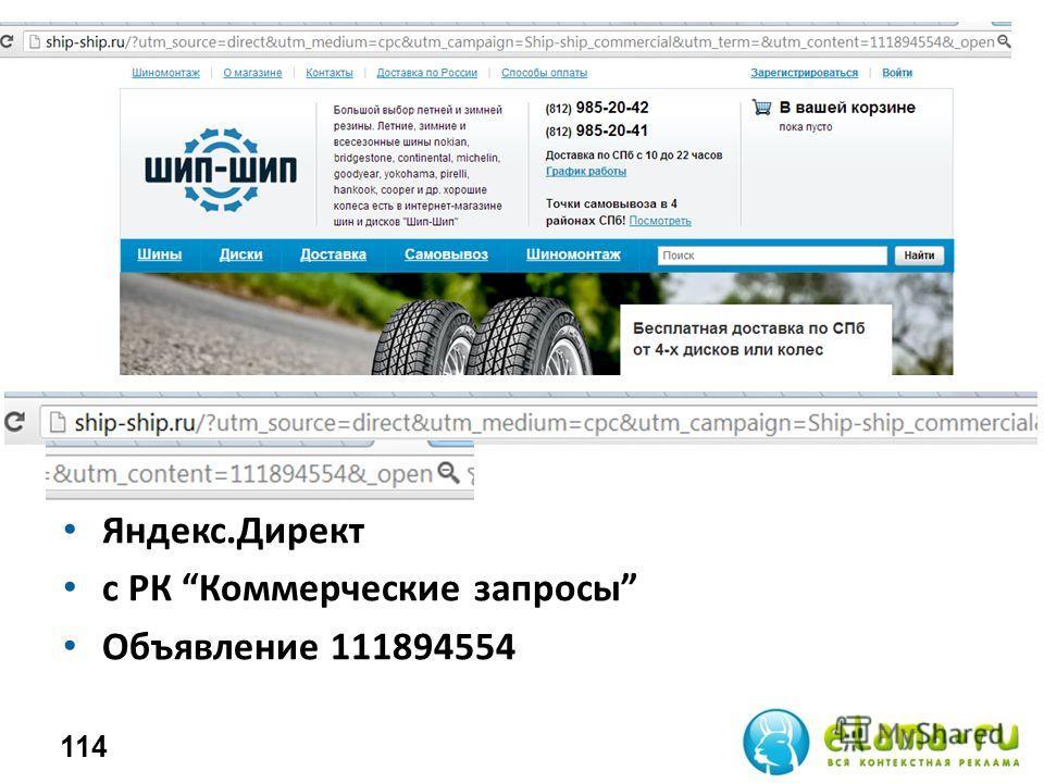 Яндекс.Директ с РК Коммерческие запросы Объявление 111894554 114