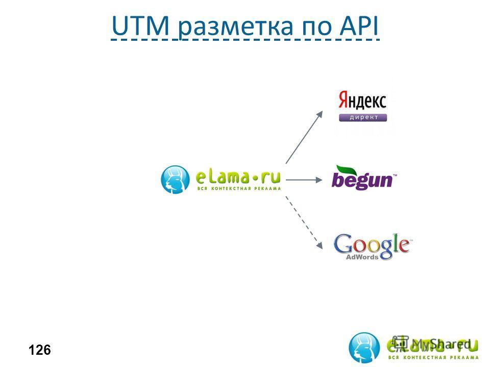 UTM разметка по API 126