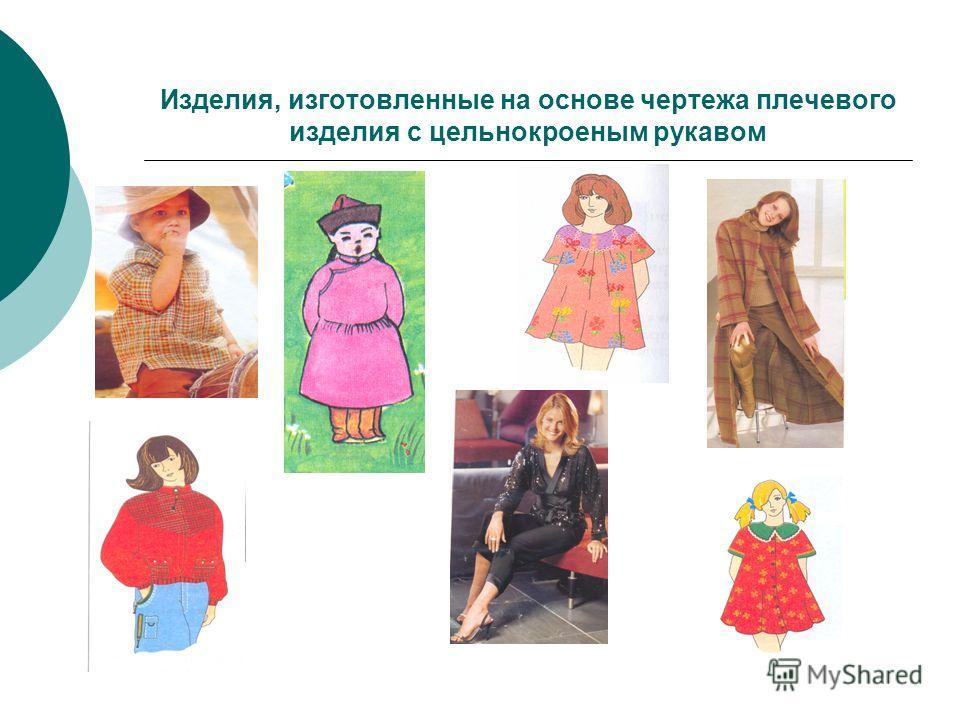 Изделия, изготовленные на основе чертежа плечевого изделия с цельнокроеным рукавом