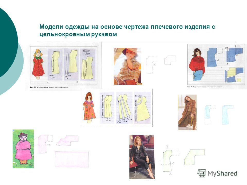 Модели одежды на основе чертежа плечевого изделия с цельнокроеным рукавом