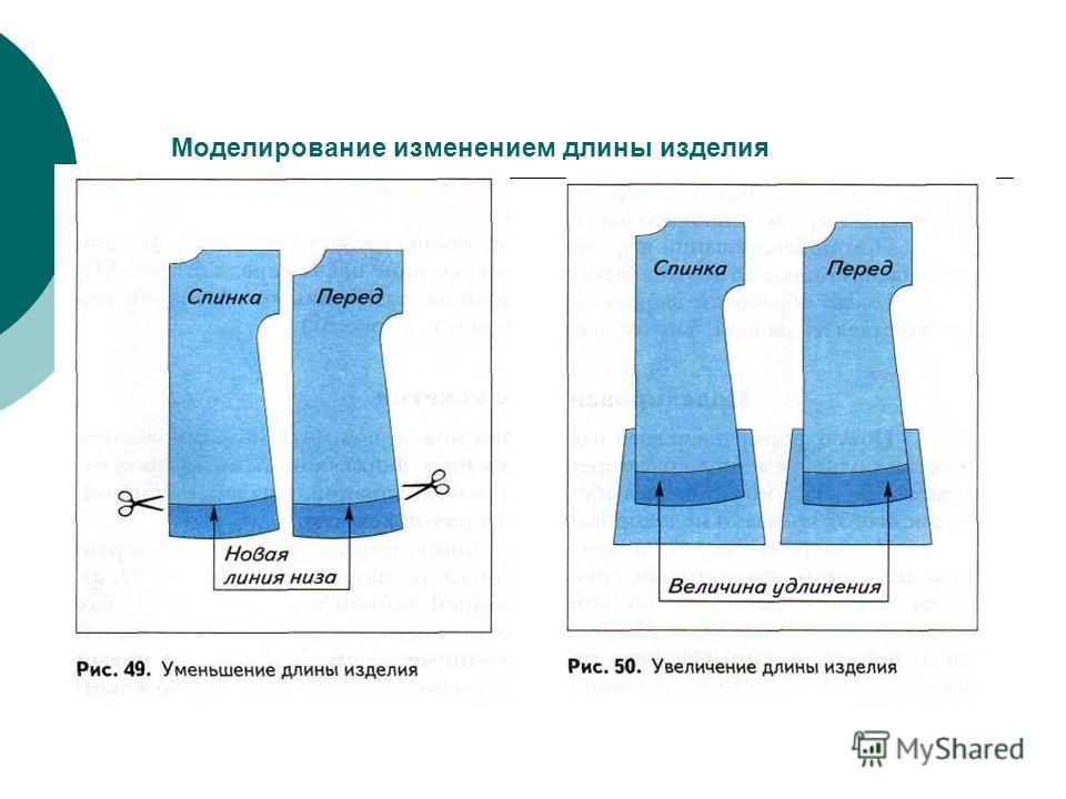 Моделирование изменением длины изделия