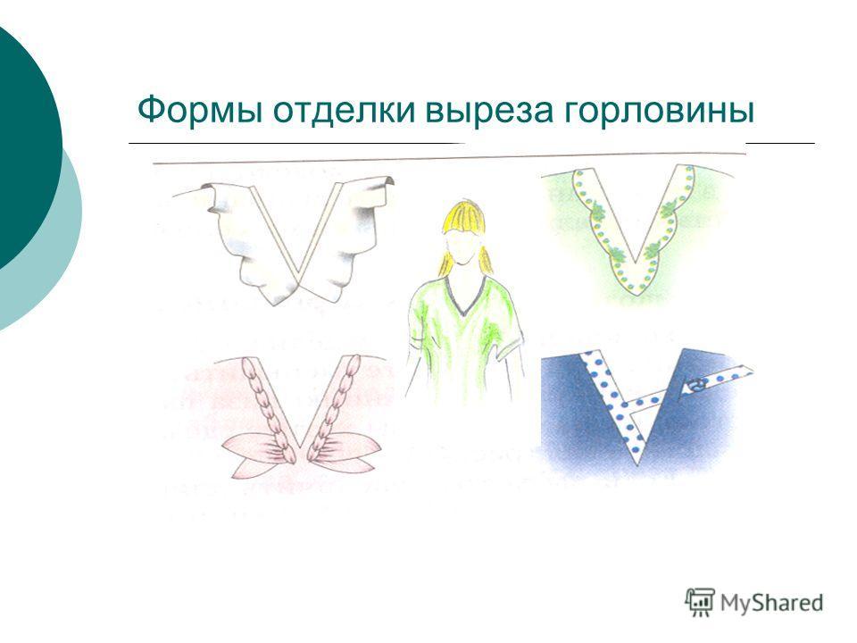 Формы отделки выреза горловины