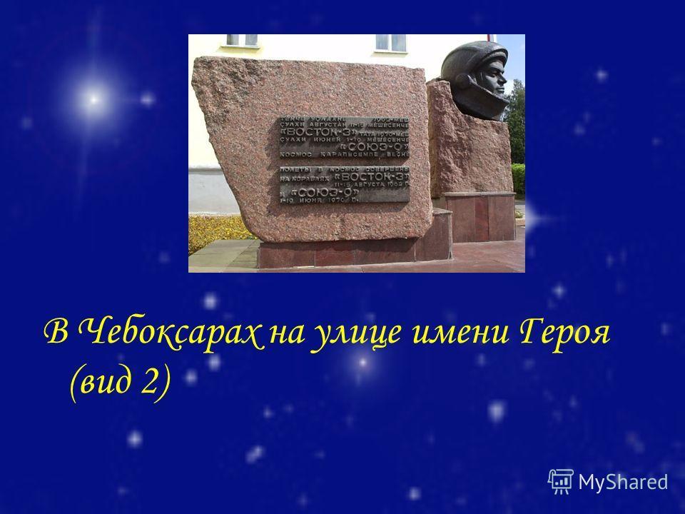 В Чебоксарах на улице имени Героя (вид 2)