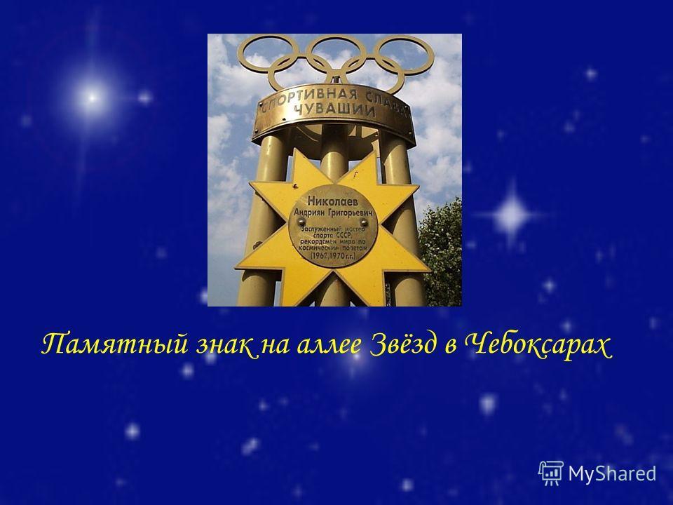 Памятный знак на аллее Звёзд в Чебоксарах