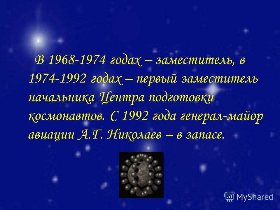 В 1968-1974 годах – заместитель, в 1974-1992 годах – первый заместитель начальника Центра подготовки космонавтов. С 1992 года генерал-майор авиации А.Г. Николаев – в запасе.