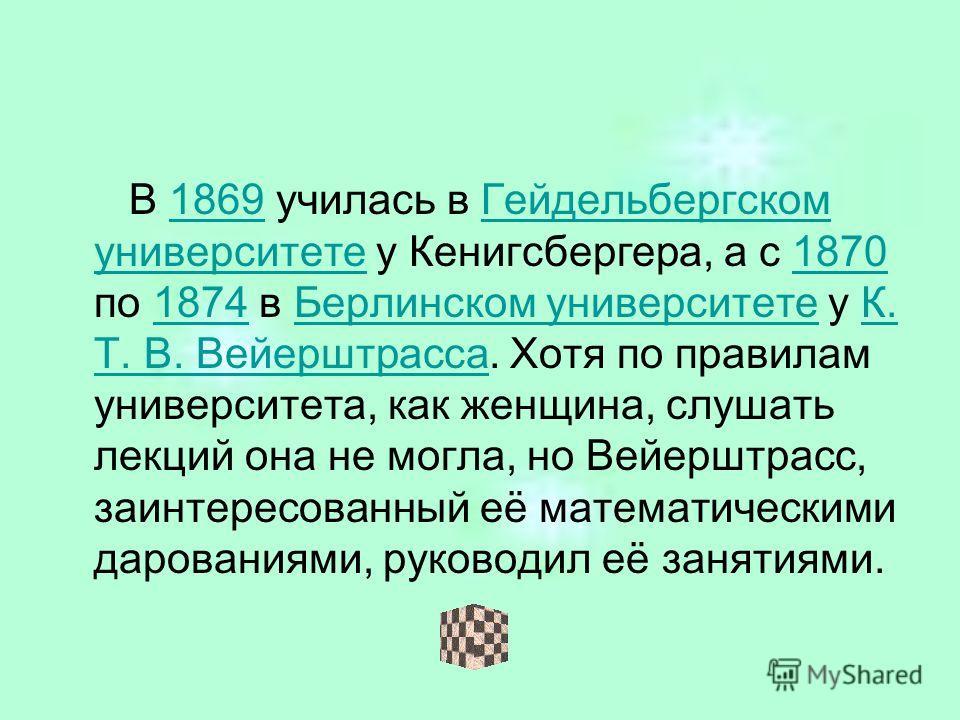 В 1868 Ковалевская вышла замуж за Владимира Онуфриевича Ковалевского и новобрачные отправились за границу.1868 Владимира Онуфриевича Ковалевского