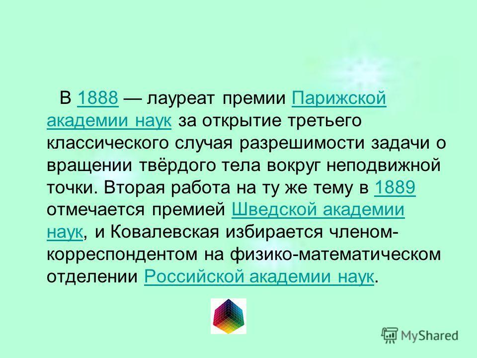 В 1874 Гёттингенский университет, по защите диссертации («Zur Theorie der partiellen Differentialgleichungen»), признал Ковалевскую доктором философии. В 1879 она делает сообщение на VI съезде естествоиспытателей в Санкт- Петербурге. В 1881 Ковалевск