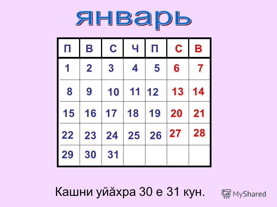 НАРĂС- ФЕВРАЛЬ
