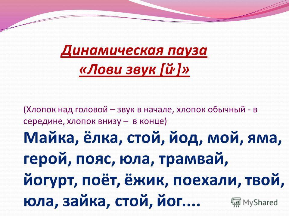 [й, о]лка- [й, э]ли - [й, а]ма - [й, у]ла - ёлка ели яма юла по[й, о]т - по[й, э]ли - ма[й, а]к - по[й, у]т - поёт поели маяк поют Звук [й, ] на письме может обозначаться гласными буквами ё, е, я, ю в начале слова после гласной