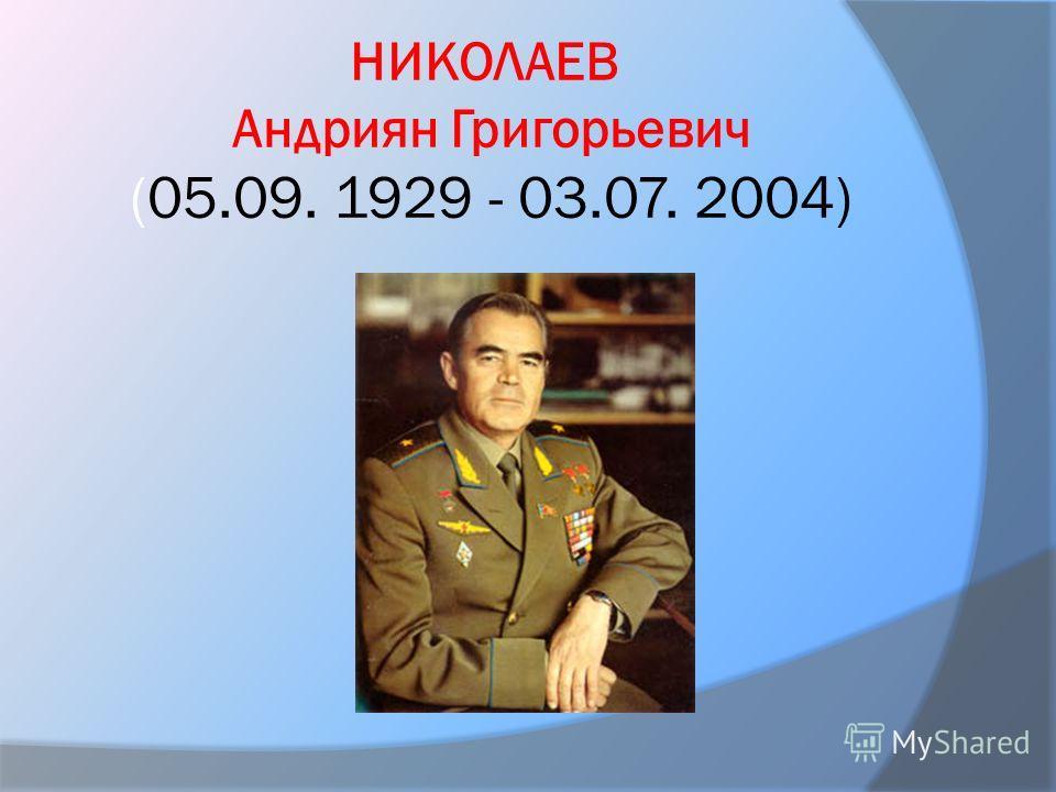 НИКОЛАЕВ Андриян Григорьевич (05.09. 1929 - 03.07. 2004)