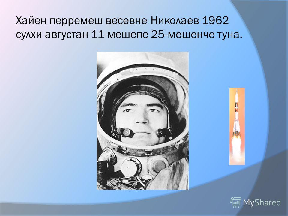 Хайен перремеш весевне Николаев 1962 сулхи августан 11-мешепе 25-мешенче туна.