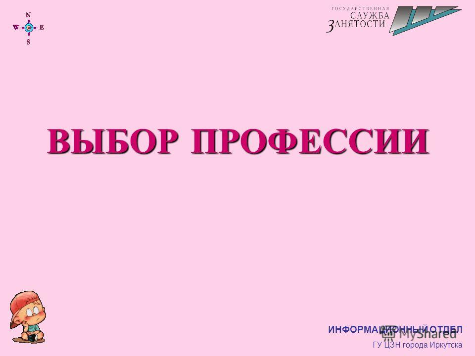 ВЫБОР ПРОФЕССИИ ИНФОРМАЦИОННЫЙ ОТДЕЛ ГУ ЦЗН города Иркутска