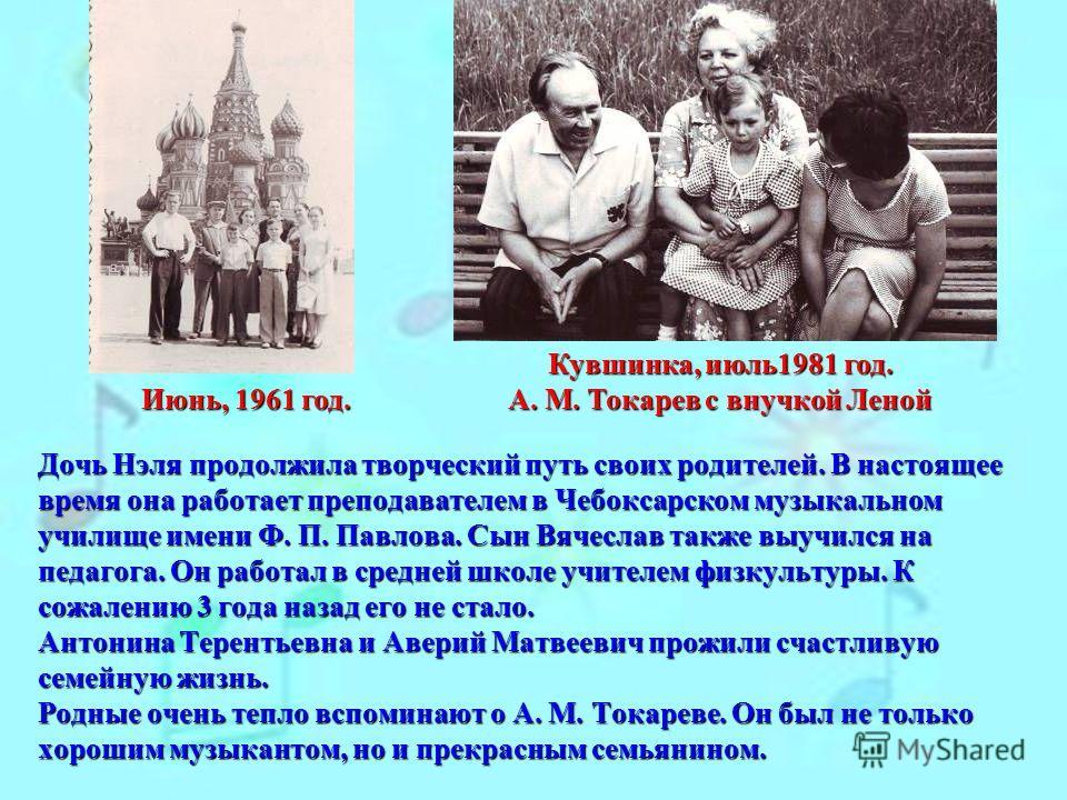 В кругу семьи… 31 января 1948 года С женой, дочерью Нэлей и сыном 31 января 1948 года С женой, дочерью Нэлей и сыном Славой в доме отдыха Кувшинка в Славой в доме отдыха Кувшинка в августе 1955 года августе 1955 года Со своей будущей женой Антониной