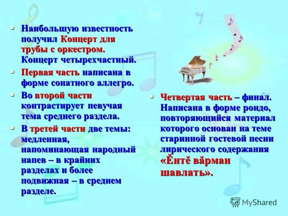 Творческий путь А. М. Токарева Большой творческий подъем в жизни А. М. Токарева наступил с конца 40 годов, когда он начал писать для Чувашского государственного симфонического оркестра, удовлетворяя его потребности в национальном репертуаре. Большой