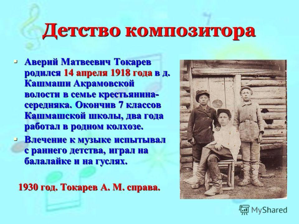 А. М. Токарев – из поколения чувашских композиторов, проявивших активность во многих жанрах музыкального творчества, особенно в создании инструментальной музыки крупных форм. А. М. Токарев – из поколения чувашских композиторов, проявивших активность