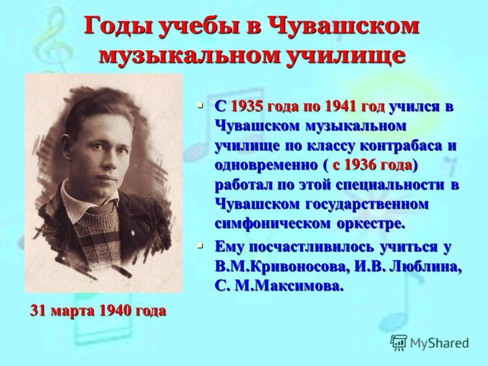 Детство композитора Аверий Матвеевич Токарев родился 14 апреля 1918 года в д. Кашмаши Акрамовской волости в семье крестьянина- середняка. Окончив 7 классов Кашмашской школы, два года работал в родном колхозе. Аверий Матвеевич Токарев родился 14 апрел