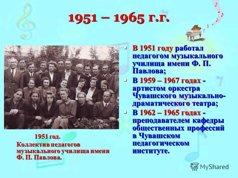 1942-46 г.г. Служба в рядах Советской Армии С февраля 1942 года по июнь 1946 года находился в рядах Советской Армии: руководил духовым оркестром и красноармейской самодеятельностью при клубе отдельного учебно- мотоциклетного полка, а последние два го