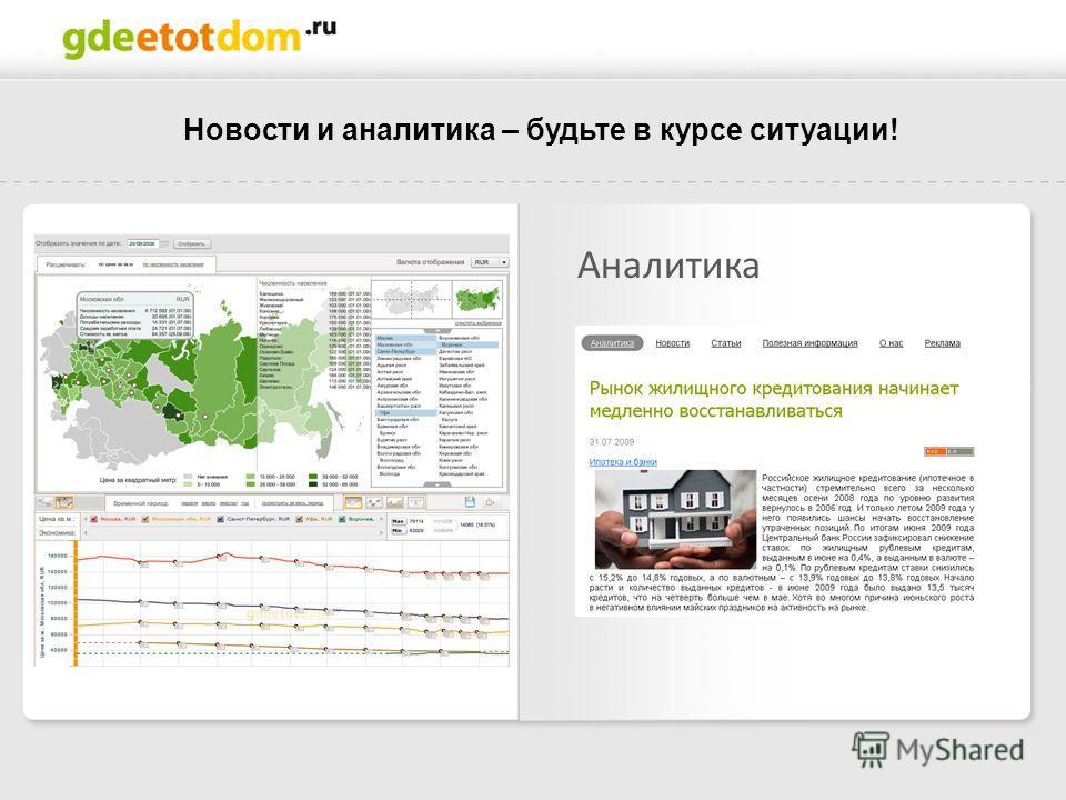 Аналитика Новости и аналитика – будьте в курсе ситуации!