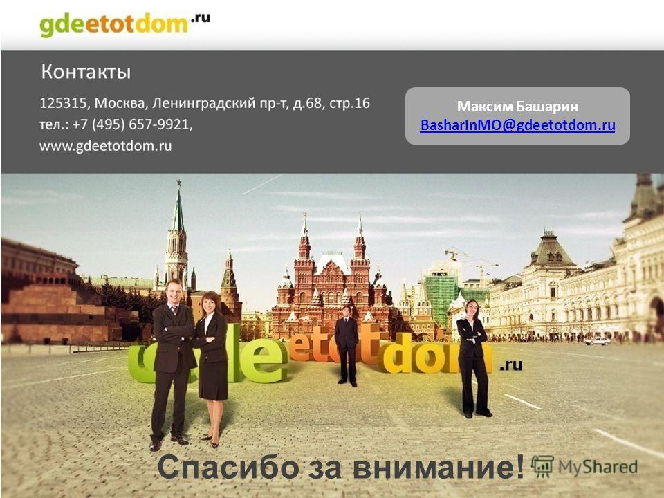 Спасибо за внимание! Максим Башарин BasharinMO@gdeetotdom.ru