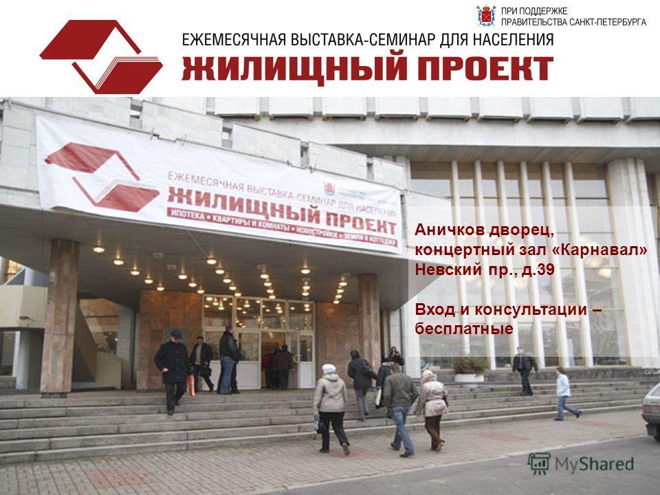 Аничков дворец, концертный зал «Карнавал» Невский пр., д.39 Вход и консультации – бесплатные