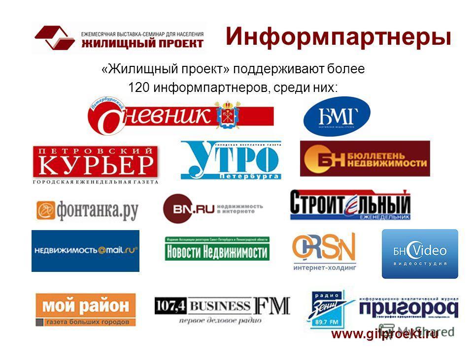 Информпартнеры «Жилищный проект» поддерживают более 120 информпартнеров, среди них: www.gilproekt.ru