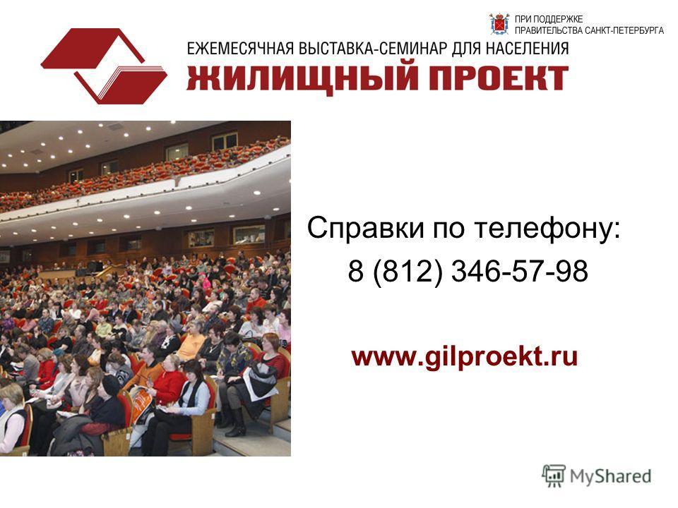 Справки по телефону: 8 (812) 346-57-98 www.gilproekt.ru