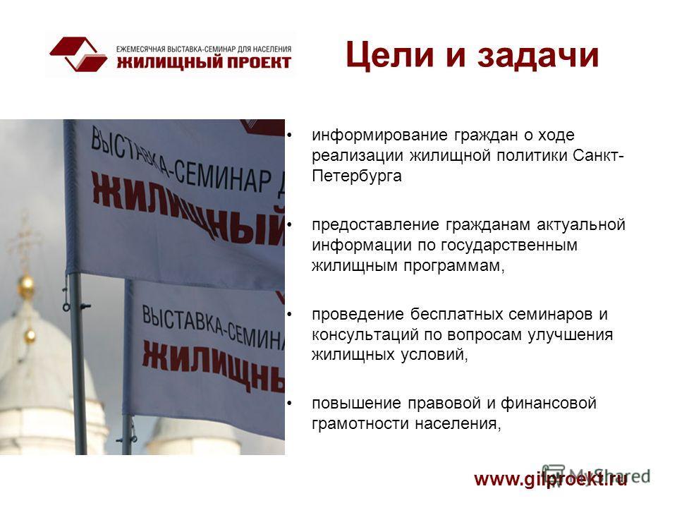 Цели и задачи информирование граждан о ходе реализации жилищной политики Санкт- Петербурга предоставление гражданам актуальной информации по государственным жилищным программам, проведение бесплатных семинаров и консультаций по вопросам улучшения жил