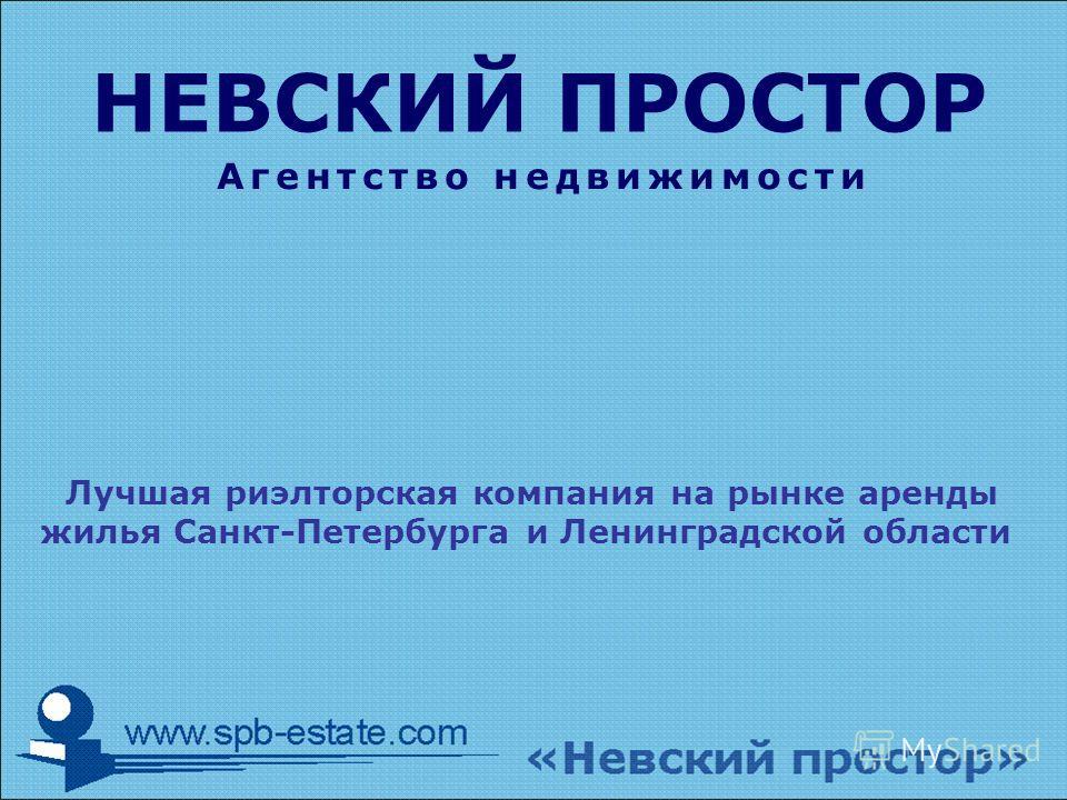 НЕВСКИЙ ПРОСТОР А г е н т с т в о н е д в и ж и м о с т и Лучшая риэлторская компания на рынке аренды жилья Санкт-Петербурга и Ленинградской области