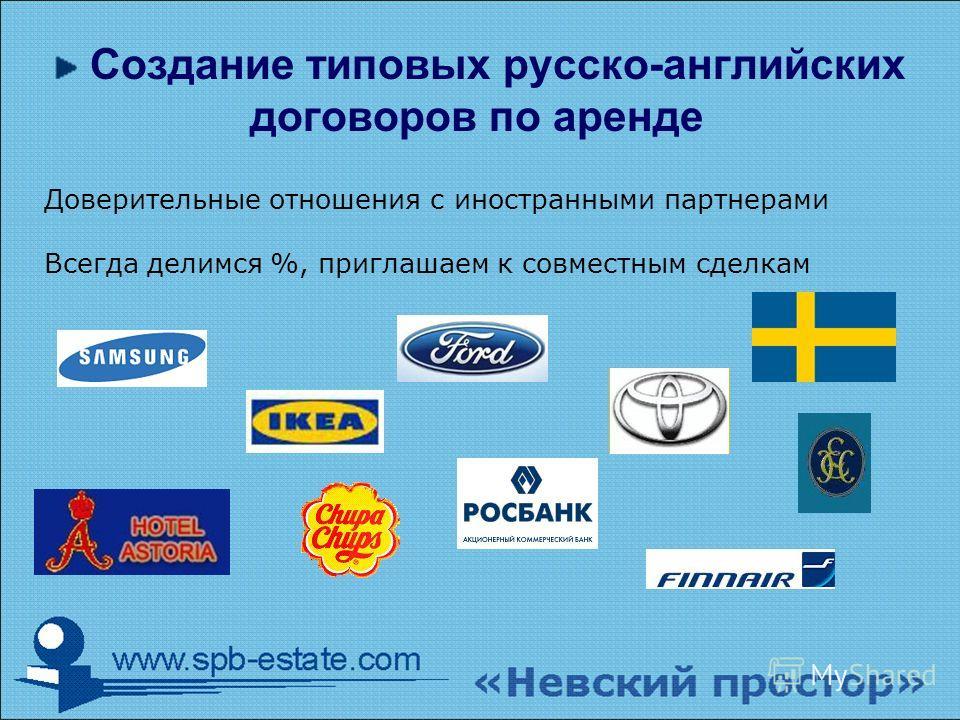 Создание типовых русско-английских договоров по аренде Доверительные отношения с иностранными партнерами Всегда делимся %, приглашаем к совместным сделкам