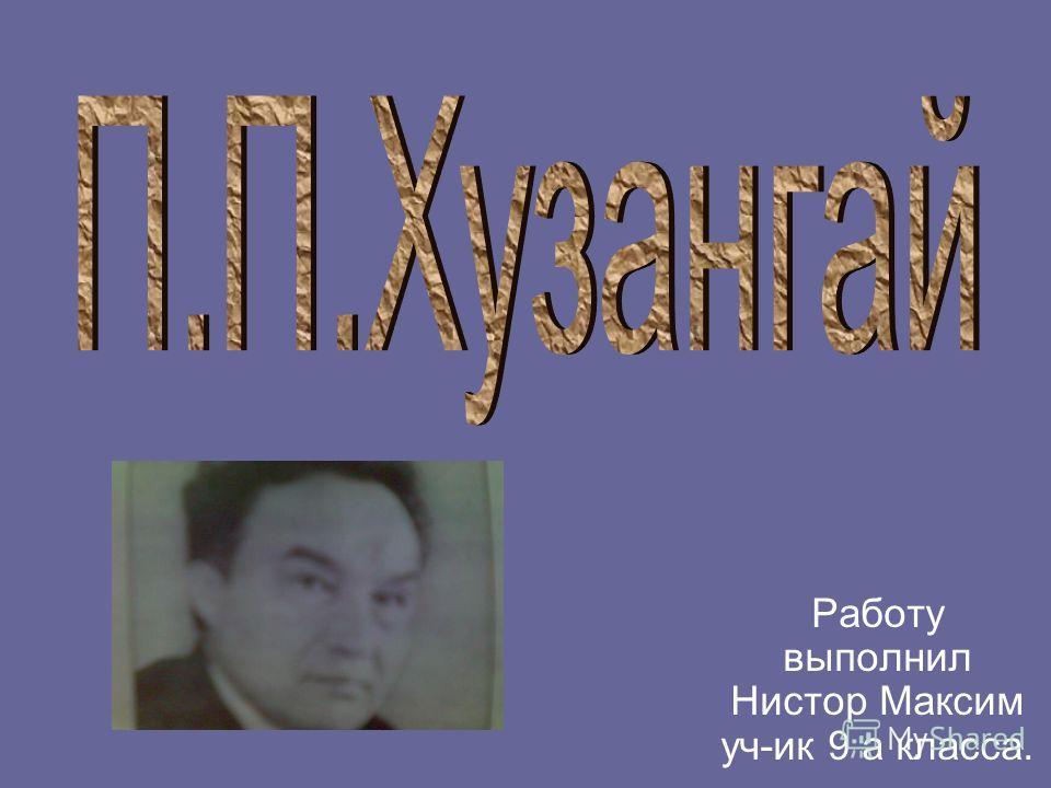 Работу выполнил Нистор Максим уч-ик 9 а класса.