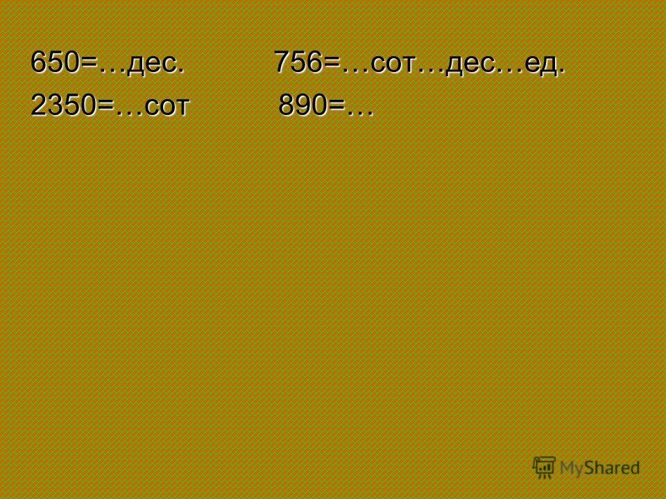 650=…дес. 756=…сот…дес…ед. 2350=…сот 890=…