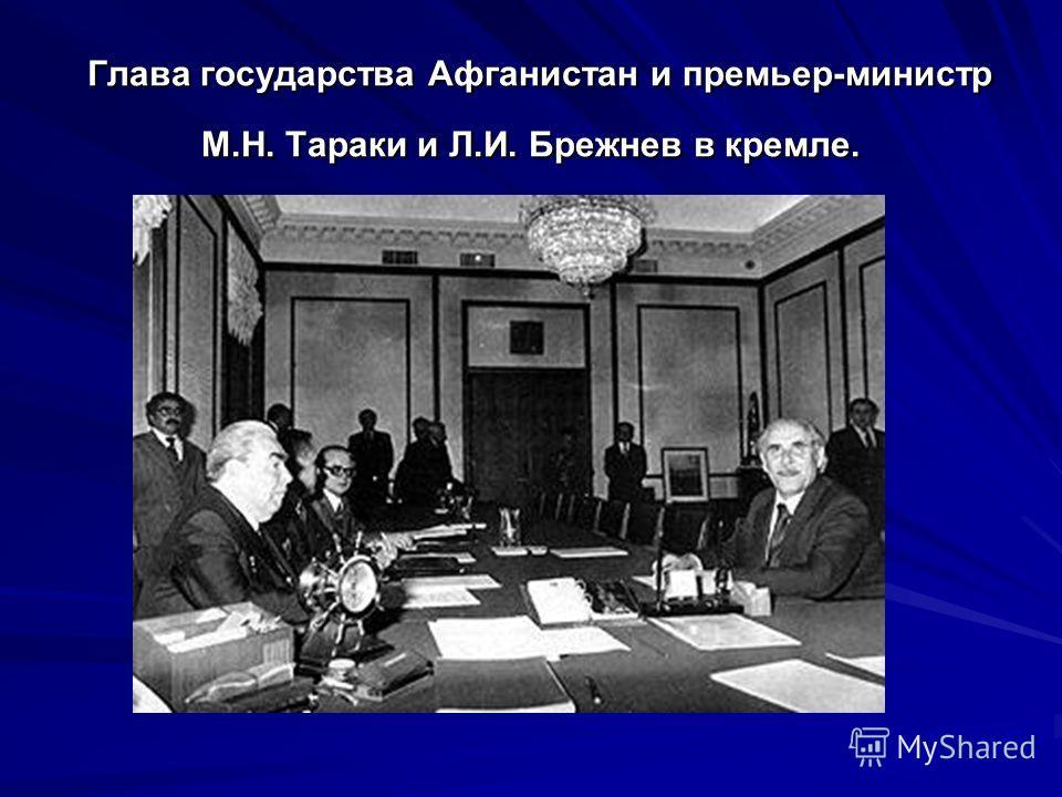 Глава государства Афганистан и премьер-министр М.Н. Тараки и Л.И. Брежнев в кремле. Глава государства Афганистан и премьер-министр М.Н. Тараки и Л.И. Брежнев в кремле.