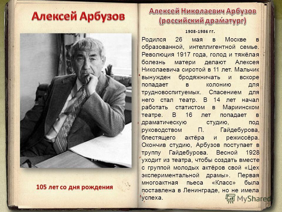 105 лет со дня рождения Родился 26 мая в Москве в образованной, интеллигентной семье. Революция 1917 года, голод и тяжёлая болезнь матери делают Алексея Николаевича сиротой в 11 лет. Мальчик вынужден бродяжничать и вскоре попадает в колонию для трудн