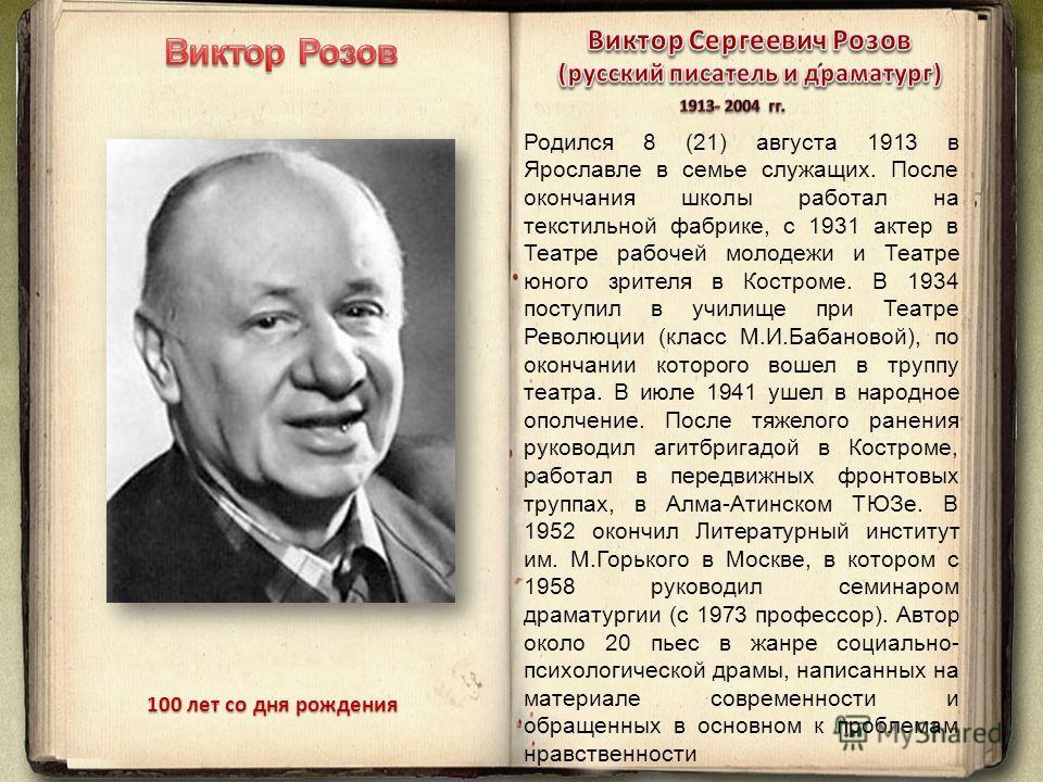 Родился 8 (21) августа 1913 в Ярославле в семье служащих. После окончания школы работал на текстильной фабрике, с 1931 актер в Театре рабочей молодежи и Театре юного зрителя в Костроме. В 1934 поступил в училище при Театре Революции (класс М.И.Бабано