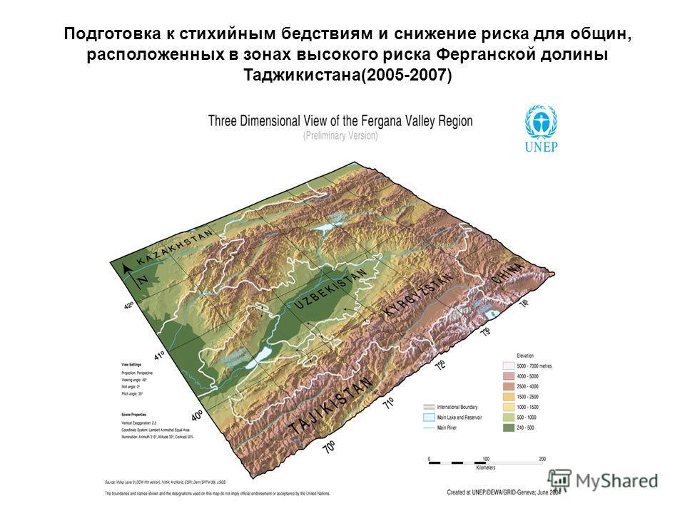 Подготовка к стихийным бедствиям и снижение риска для общин, расположенных в зонах высокого риска Ферганской долины Таджикистана(2005-2007)