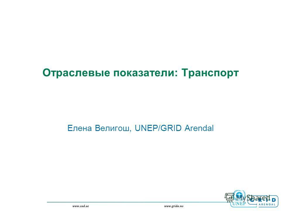 Отраслевые показатели: Транспорт Елена Велигош, UNEP/GRID Arendal
