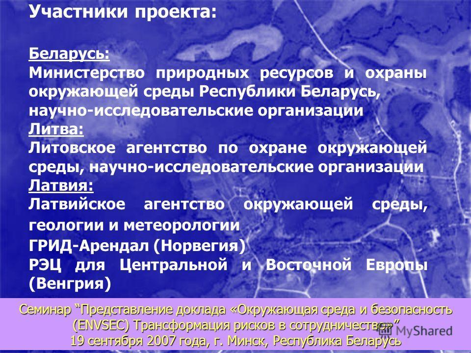 Участники проекта: Беларусь: Министерство природных ресурсов и охраны окружающей среды Республики Беларусь, научно-исследовательские организации Литва: Литовское агентство по охране окружающей среды, научно-исследовательские организации Латвия: Латви