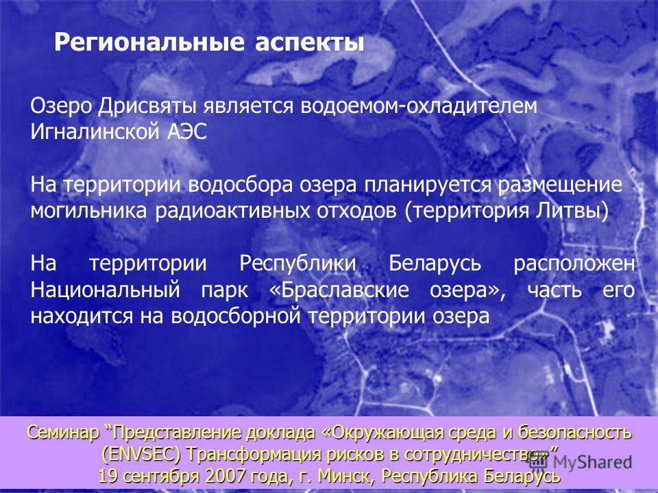 Семинар Представление доклада «Окружающая среда и безопасность (ENVSEC) Трансформация рисков в сотрудничество» 19 сентября 2007 года, г. Минск, Республика Беларусь Региональные аспекты Озеро Дрисвяты является водоемом-охладителем Игналинской АЭС На т
