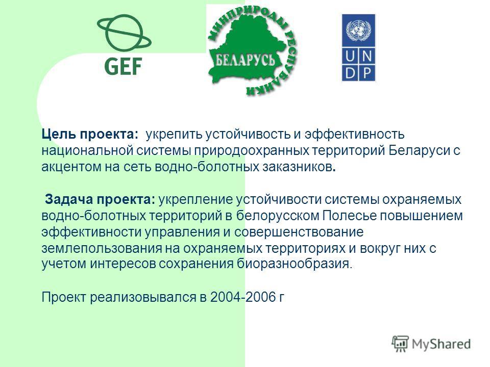 Цель проекта: укрепить устойчивость и эффективность национальной системы природоохранных территорий Беларуси с акцентом на сеть водно-болотных заказников. Задача проекта: укрепление устойчивости системы охраняемых водно-болотных территорий в белорусс