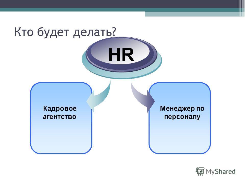Кто будет делать? Кадровое агентство HR Менеджер по персоналу