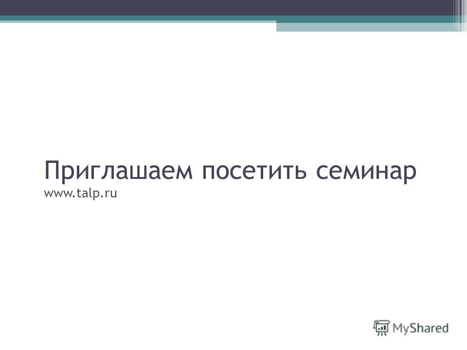 Приглашаем посетить семинар www.talp.ru