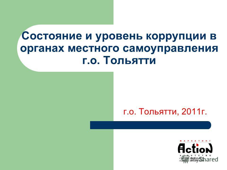 Состояние и уровень коррупции в органах местного самоуправления г.о. Тольятти г.о. Тольятти, 2011г.