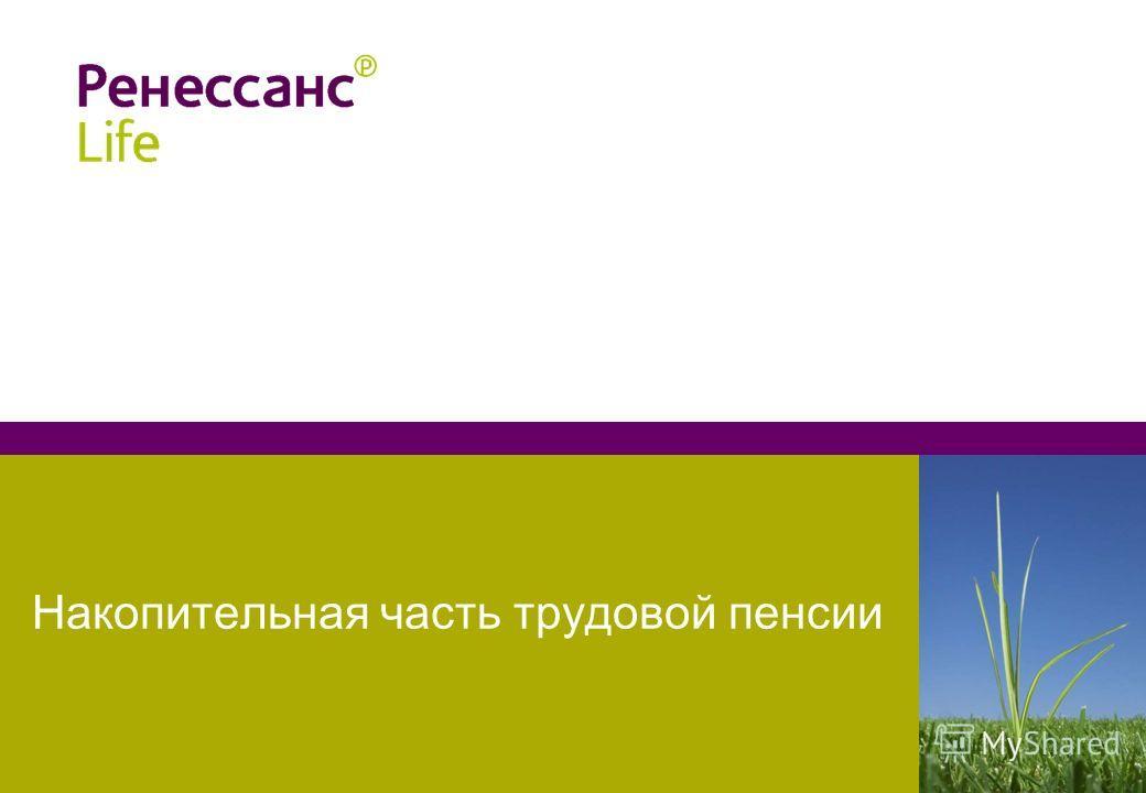 Оксана Филиппенкова Накопительная часть трудовой пенсии
