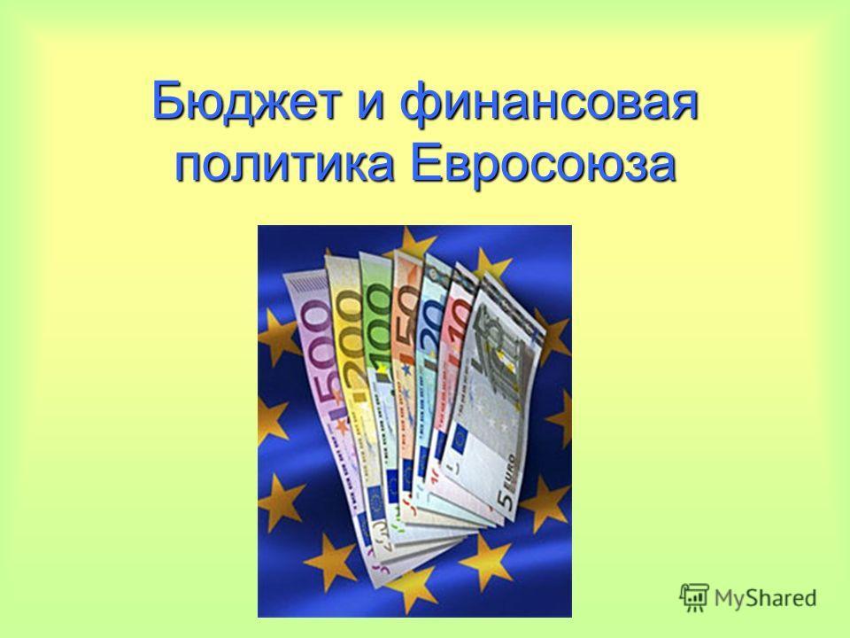 Бюджет и финансовая политика Евросоюза