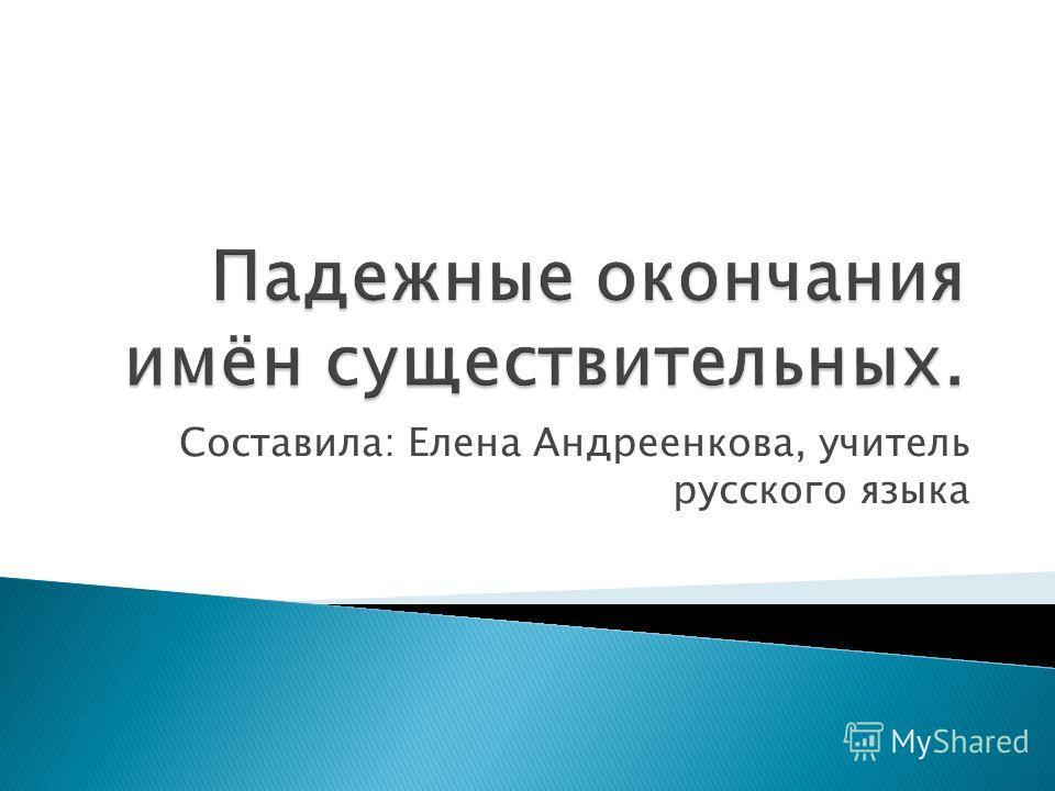 Составила: Елена Андреенкова, учитель русского языка