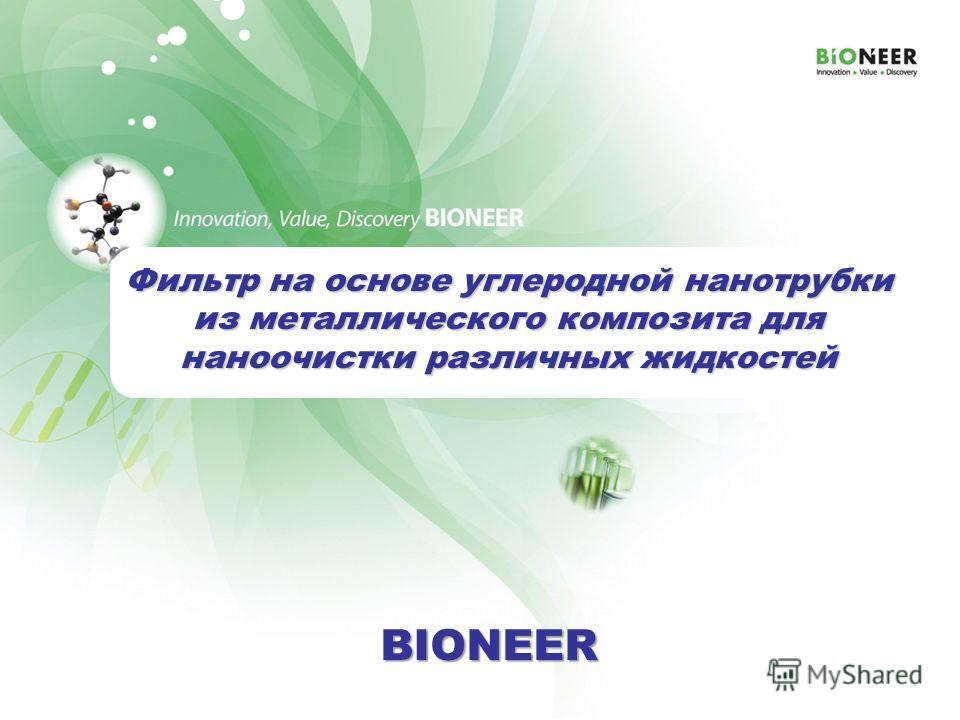 BIONEER - BIONEER 0 Фильтр на основе углеродной нанотрубки из металлического композита для наноочистки различных жидкостей
