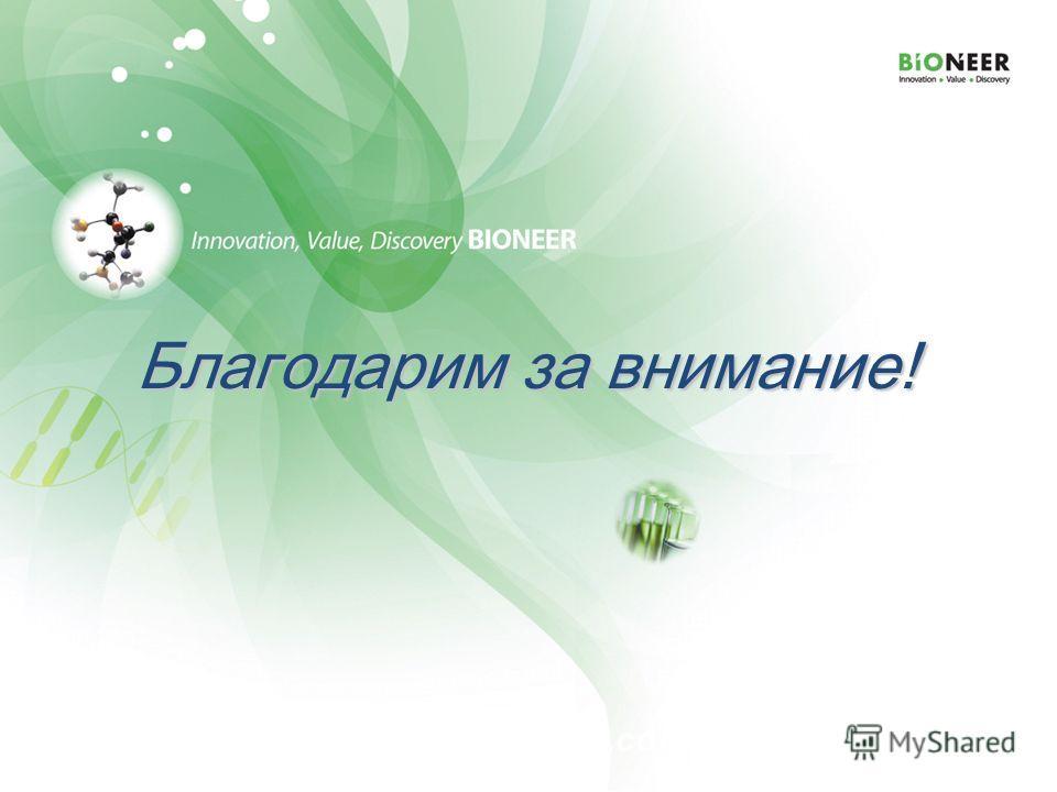 www.bioneer.com Благодарим за внимание!